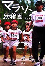 マラソン幼稚園(単行本)