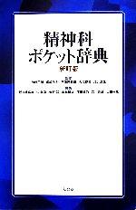精神科ポケット辞典(単行本)