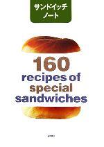 サンドイッチノート 160 recipes of spcial sandwiches(単行本)