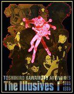 カワモトトシヒロ アートワークス ザ・イルーシヴス-1985‐1995(1)(単行本)