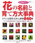 花の名前と育て方大事典 きれいな草花・花木・山野草840種(単行本)