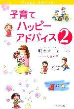 子育てハッピーアドバイス(2)(単行本)