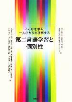 第二言語学習と個別性 ことばを学ぶ一人ひとりを理解する(単行本)