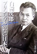 プリンシプルのない日本(新潮文庫)(文庫)