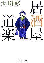 居酒屋道楽(新潮文庫)(文庫)