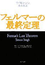 フェルマーの最終定理(新潮文庫)(文庫)