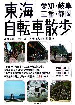 東海自転車散歩 愛知・岐阜・三重・静岡(単行本)