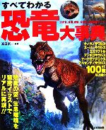 すべてわかる恐竜大事典(単行本)