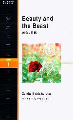 美女と野獣(洋販ラダーシリーズLevel1)(新書)