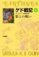 ゲド戦記 ソフトカバー版 影との戦い(Ⅰ)(児童書)