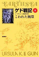 ゲド戦記 ソフトカバー版 こわれた腕環(Ⅱ)(児童書)