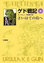 ゲド戦記 ソフトカバー版 さいはての島へ(Ⅲ)(児童書)