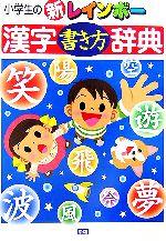 小学生の新レインボー漢字書き方辞典(児童書)