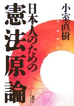 日本人のための憲法原論(単行本)