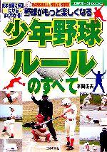 少年野球「ルール」のすべて(主婦の友ベストBOOKS)(単行本)