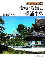 壱岐・対馬と松浦半島(街道の日本史49)(単行本)