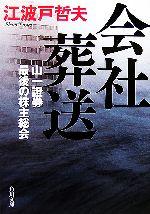 会社葬送 山一證券 最後の株主総会(角川文庫)(文庫)