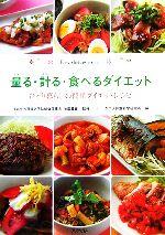 量る・計る・食べるダイエット ひとり暮らしの簡単ダイエットレシピ(単行本)