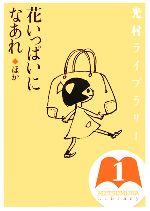 光村ライブラリー(第1巻)花いっぱいになあれ ほか