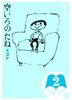 光村ライブラリー 空いろのたね ほか(第2巻)(児童書)