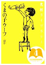 光村ライブラリー くまの子ウーフ ほか(第4巻)(児童書)