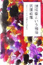 調理場という戦場 「コート・ドール」斉須政雄の仕事論(幻冬舎文庫)(文庫)