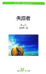 失踪者 カフカ・コレクション(白水Uブックス153)(新書)
