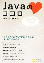"""Javaのココロ """"できる""""プログラマになるための111のアドバイス(単行本)"""