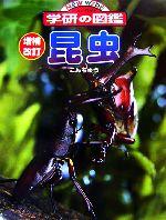 昆虫 増補改訂版(ニューワイド学研の図鑑)(児童書)