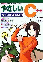 やさしいC++ まずは「C言語」からはじめよう!!(I・O BOOKS)(CD-ROM1枚付)(単行本)