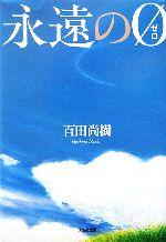 永遠の0(単行本)