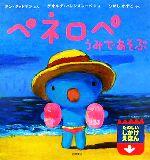 ペネロペ うみであそぶ(ペネロペしかけえほん6)(児童書)