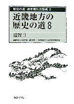 近畿地方の歴史の道-滋賀3(歴史の道調査報告書集成8)(8)(単行本)