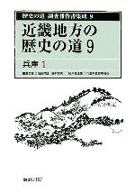 近畿地方の歴史の道-兵庫1(歴史の道調査報告書集成9)(9)(単行本)