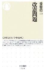 改憲問題(ちくま新書)(新書)