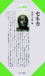 セネカ(Century Books 人と思想186)(単行本)