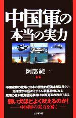 中国軍の本当の実力(新書)