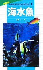 海水魚(新装版山溪フィールドブックス1)(単行本)