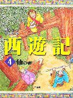 西遊記 仙の巻(斉藤洋の西遊記シリーズ)(4)(児童書)