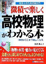 微積で楽しく高校物理がわかる本 社会人のための再入門(How‐nual Visual Guide Book)(単行本)