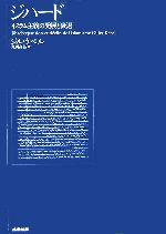 ジハード イスラム主義の発展と衰退(単行本)