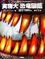実物大 恐竜図鑑(ポスター1枚付)(児童書)