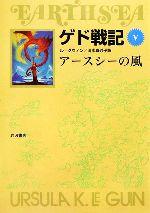 ゲド戦記 ソフトカバー版 アースシーの風(Ⅴ)(児童書)