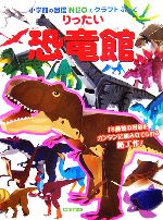 りったい恐竜館(小学館の図鑑NEOのクラフトぶっく)(児童書)
