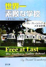 世界一素敵な学校 サドベリー・バレー物語(単行本)