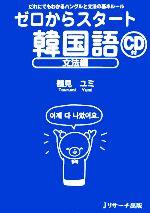 ゼロからスタート韓国語 文法編(CD1枚付)(単行本)