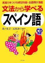 文法から学べるスペイン語(CD1枚付)(単行本)