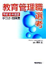 教育管理職選考 手引き・問題集(平成18年度)(単行本)