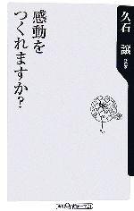 感動をつくれますか?(角川oneテーマ21)(新書)