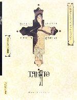 殉教者のためのディヴェルティメント 山本タカト画集(単行本)